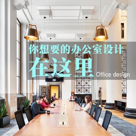 办公室装修设计,办公室装修
