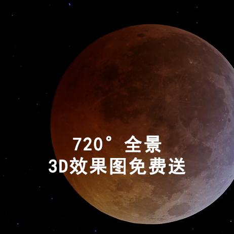 720°全景3D效果图免费送